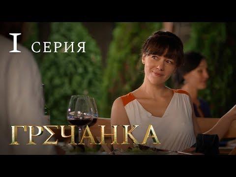 гречанка сериал скачать торрент