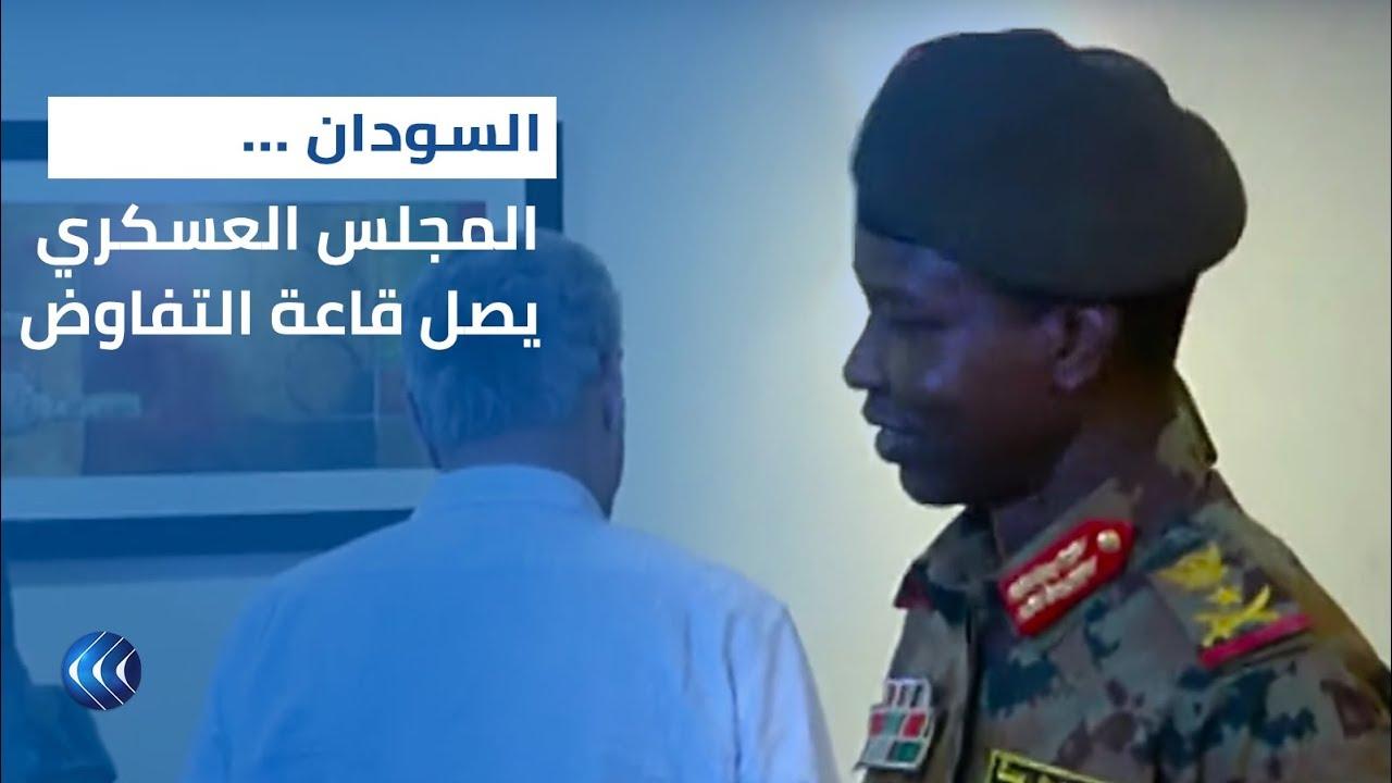 قناة الغد:المجلس العسكري يصل قاعة التفاوض مع قوى التغيير والأخيرة تتغيب.. ماذا جرى؟