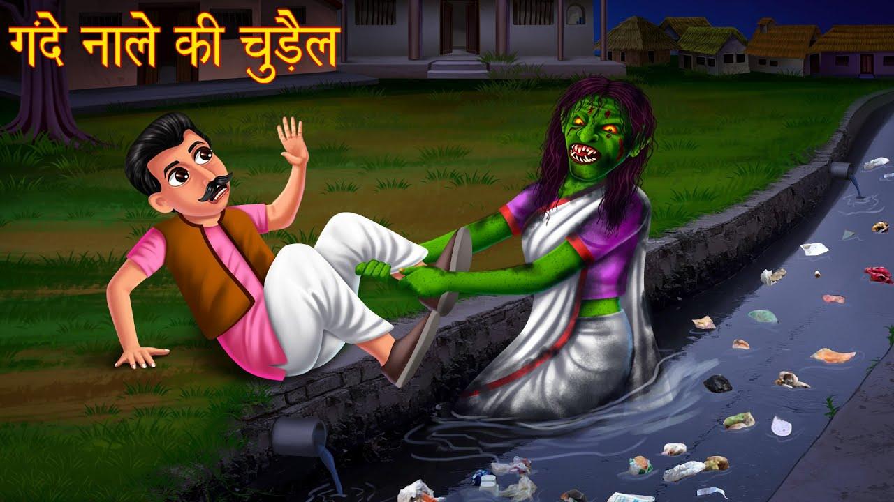 Download गंदे नाले की चुड़ैल | The Sewage Witch | Stories in Hindi | Horror Stories in Hindi | Moral Stories