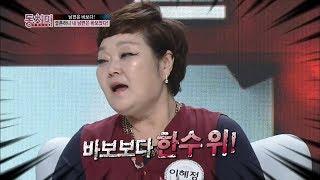 이혜정, 내 남편은 바보보다 한수 위?!