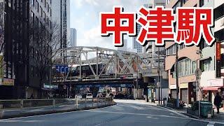 大阪メトロ御堂筋線 中津駅歩いてみた Walking around nakatsu station