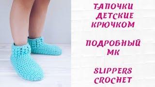 Тапочки детские крючком. Подробный МК. Slippers crochet