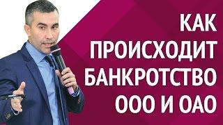 видео Банкротство ООО
