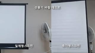 빔스크린 바람 테스트 (고정바람) 태리 일체형 빔스크린…