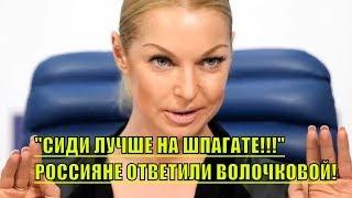 СИДИ ЛУЧШЕ НА ШПАГАТЕ! Россияне ответили Волочковой! Свежие новости-NEWS–Последние новости–Шоу биз