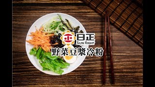 【日正冬粉料理】野菜豆漿冷粉1070810