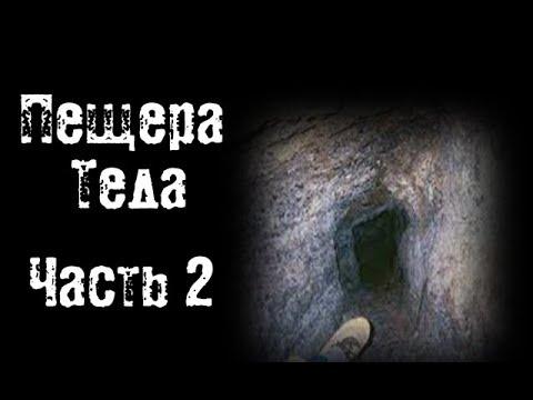 Страшные истории - Пещера Теда - Часть 2 из 4