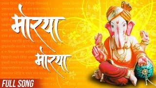 Morya Morya - Latest Ganpati Song - Uladhaal - Bharat Jadhav, Ankush, Makrand Anaspure