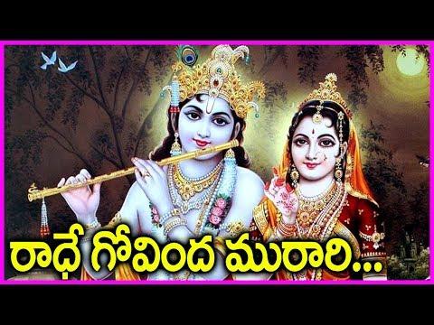 radhe-govinda-krishna-murari-full-song-|-telugu-devotional-video-songs
