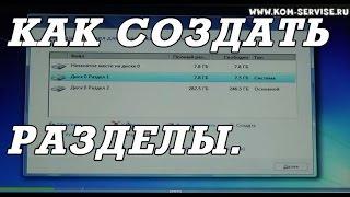 Создание раздела жесткого  диска при установки windows 7, 8, 10.(Создать загрузочную флешку, и бесплатно скачать ISO Windows 7, XP, 8, можно по ссылке http://www.kom-servise.ru/index.php/remont/268-268..., 2013-11-28T06:49:32.000Z)
