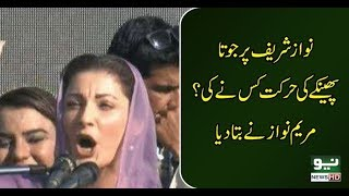 Rawalpindi: Maryam Nawaz Speech at Social Media Convention | Neo News