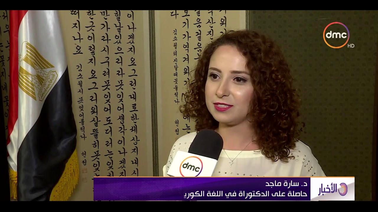 dmc:الأخبار - تصوير أولي حلقات برنامج لتعريف الكوريين بالثقافة المصرية