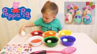 Делаем яйца с сюрпризом Coloring Easter Eggs with Peppa Pig Stickers