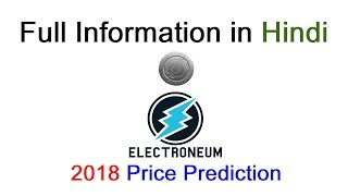 What is electroneum in hindi (ETN) ? Team, Future Projects and Price Prediction for 2018