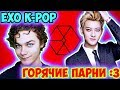EXO K POP                            EXO CBX     Ka CHING    MUSIC VIDEO        EXO CBX KA CHING