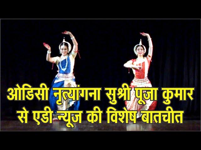ओडिसी नृत्यांगना सुश्री पूजा कुमार से एडी न्यूज की विशेष बातचीत
