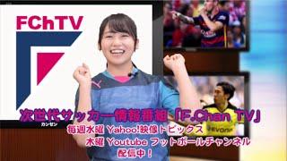 フットボールチャンネルの新番組『F.Chan TV』がスタート! MCにはAKB48...