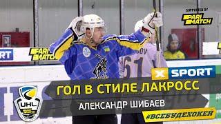 Александр Шибаев забросил в стиле лакросс