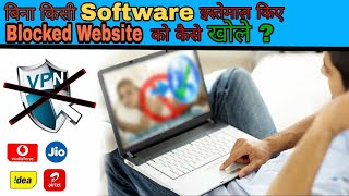 Know more about How to open blocked websites | Easy Video tutorial to learn How to open blocked websites