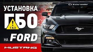Установка ГБО Torelli T4 на Ford Mustang [CTO Milano Ukraine]