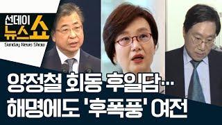 양정철 회동 후일담…해명에도 '후폭풍' 여전 | 선데이뉴스쇼