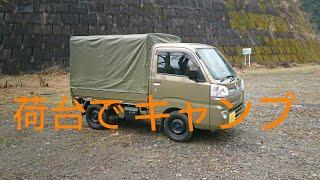 【軽トラ幌】ハイゼットトラックで荷台泊 【キャンプ】紹介動画