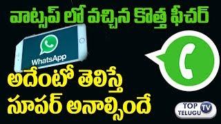 వాట్సాప్ లో వచ్చిన కొత్త ఫీచర్స్ ఏంటో తెలిస్తే సూపర్ అంటారు|Whatsapp New Update Status|#Toptelugutv