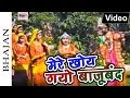Download मेरो खोय गयो बाजूबंद   Mero Khoy Gayo Bajuband   Kanha Holi Me   Vandana Bharadwaj   Holi Song MP3 song and Music Video