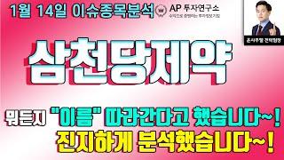 """삼천당제약(000250) - 뭐든지 """"이름&q…"""