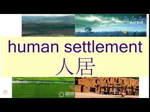 """HUMAN SETTLEMENT"" in Cantonese (人居) - Flashcard"