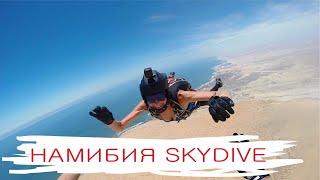 Прыжки с парашютом над САМЫМИ ВЫСОКИМИ ДЮНАМИ В МИРЕ. НАМИБИЯ - IRADIMA