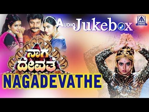 Naga Devathe I Kannada Film Juke Box I Soundarya, Prema And Saikumar I Akash Audio