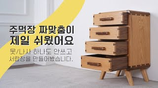 [Eng Sub][주먹장 콘솔 서랍장[Console drawer]만들기DIY 공방 wood ro leehyun Amazing Machine 목공기계