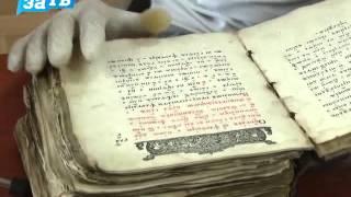 Старинные книги(, 2013-08-21T08:27:41.000Z)