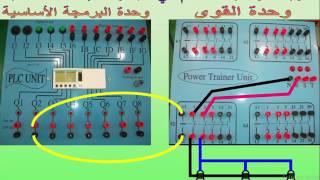 تطبيقات عمليه على استخدام المتحكم المنطقى PLC عمليا