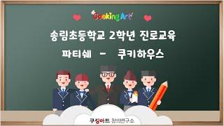 송림초등학교 2학년 진로교육 = 파티쉐 (쿠키하우스)