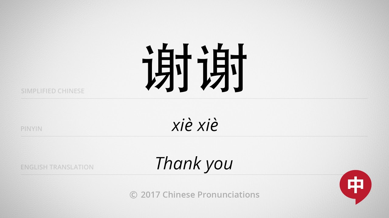 how to write thanks in chinese