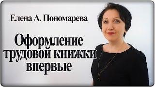 Как оформить трудовую книжку работнику впервые - Елена А. Пономарева