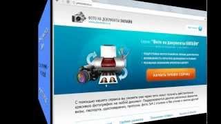 Фото на документы Онлайн(Удобный сервис для подготовки фото на документы онлайн. Поддерживаются все популярные форматы документов:..., 2012-05-29T06:11:12.000Z)
