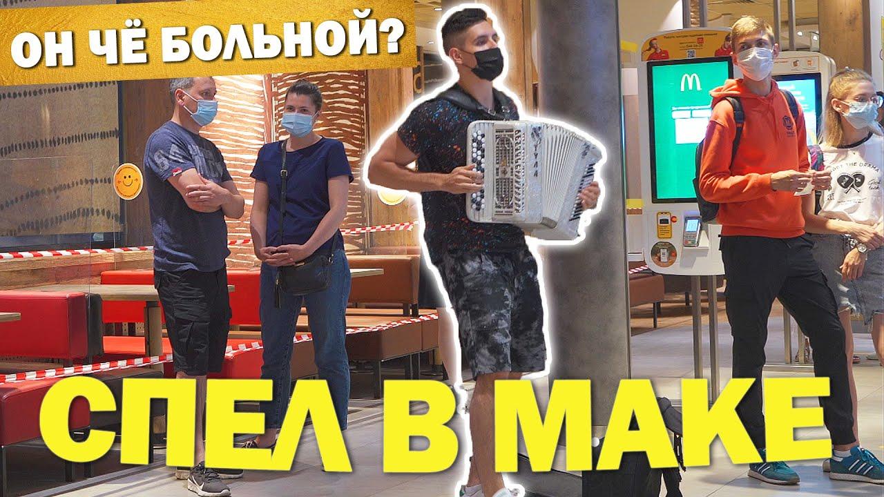 ПРАНК БАЯНИСТ спел в МАКДОНАЛДС / Реакция людей