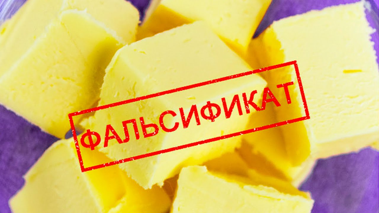 Как Проверить Сливочное Масло На Натуральность? 8 Простых Способов