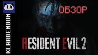 Краткий обзор: RESIDENT EVIL 2 (2019)