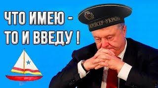 Порошенко готовит украинцев к отмене выборов.