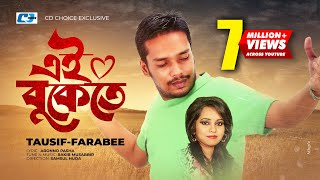 Ei Bukete | Tausif | Farabee | New Video Song | Full HD