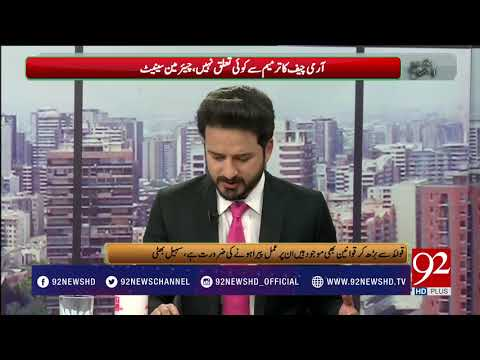 Bakhabar Subh - 26 January 2018 - 92NewsHDPlus