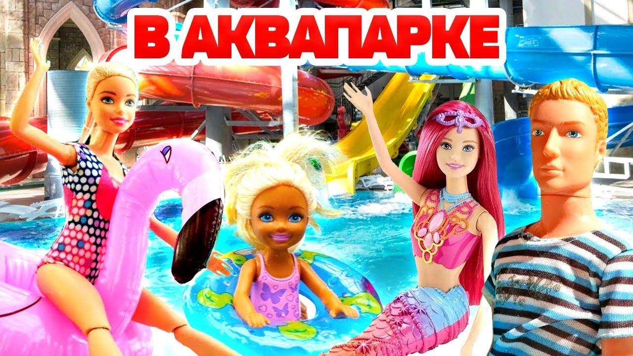 Игры для девочек: Барби и семья в аквапарке. Барби все ...