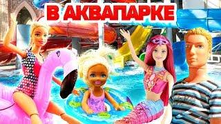 Игры для девочек: Барби и семья в аквапарке. Барби все серии