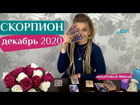 СКОРПИОН декабрь 2020: таро расклад (гороскоп) на ДЕКАБРЬ от Анны Ефремовой