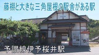 【駅に行って来た】予讃線伊予桜井駅は国鉄時代からの木造駅舎のある駅