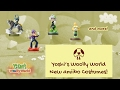 New amiibo Costumes in Poochy & Yoshi's Woolly World! (3DS)